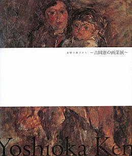 吉岡憲の画業展2003(いのは画廊).jpg