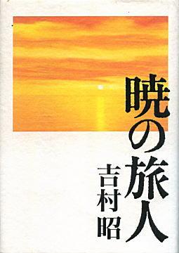 吉村昭「暁の旅人」2005.jpg