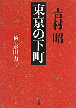 吉村昭「東京の下町」1985.jpg