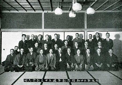 同志会25周年記念1937.jpg