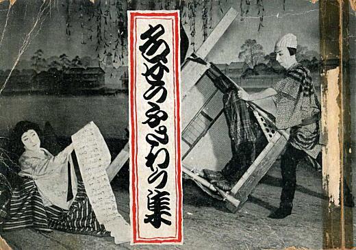 名せりふさわり集1948.jpg