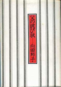 向田邦子「父の詫び状」1978.jpg