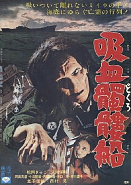 吸血髑髏船1968(松竹).jpg