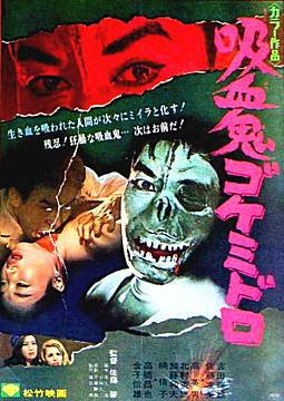 吸血鬼ゴケミドロ1968(松竹).jpg