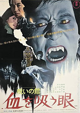 呪いの館・血を吸う眼1971.jpg