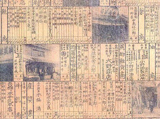 商工地図「落合町」1925裏面.jpg