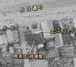喫茶店桔梗屋.JPG