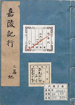 嘉陵記行10巻表紙.jpg