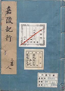 嘉陵記行11巻表紙.jpg