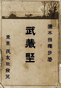 国木田独歩「武蔵野」1898.jpg