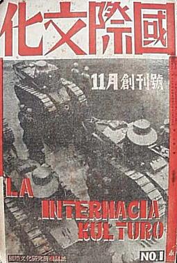 国際文化192811創刊号.jpg