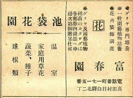園芸店広告1920.jpg