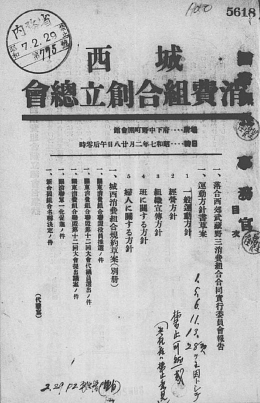 城西消費組合創立総会19320228.jpg