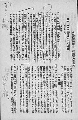 城西消費組合創立総会議定書1932(検閲)1.jpg