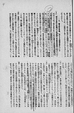 城西消費組合創立総会議定書1932(検閲)2.jpg