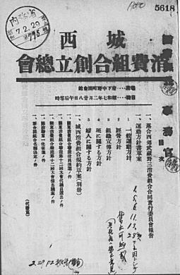 城西消費組合創立総会議定書1932.jpg