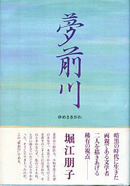 堀江朋子「夢前川」2007.jpg
