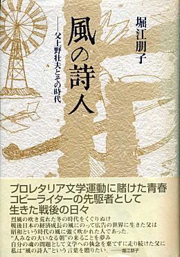 堀江朋子「風の詩人」1997.jpg