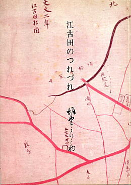 堀野良之助「江古田のれづれ」1973.jpg