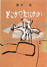 壺井栄「どこかでなにかが」1960.jpg