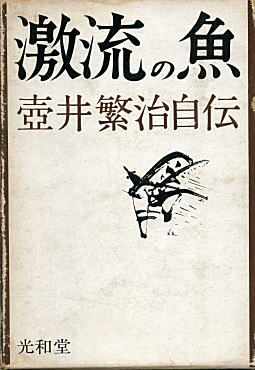 壺井繁治「激流の魚」1966.jpg