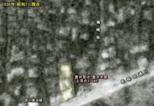 壺井繁治上落合549.jpg