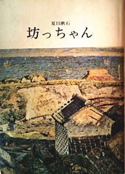 夏目漱石「坊っちゃん」1970角川版.jpg