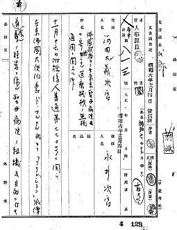 外務省19311204.jpg