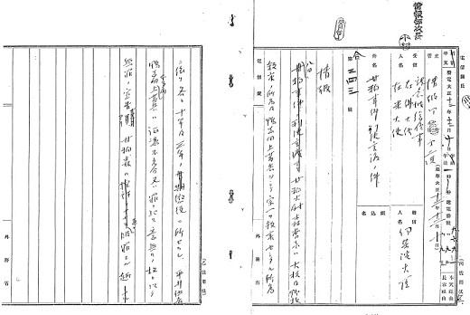 外務省公文書19231210.jpg