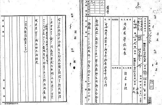 外務省審案19450718.jpg