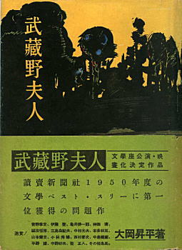 大岡昇平「武蔵野夫人」1950.jpg