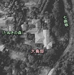 大島邸戦後1947.JPG