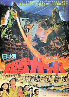 大巨獣ガッパ1967.jpg