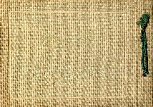 大日本国防婦人会下落合東部分会1941.jpg