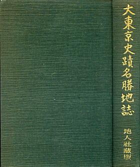 大東京史蹟名勝地誌1936.jpg