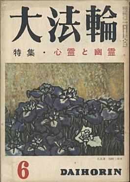 大法輪195906.jpg