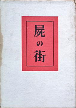 大田洋子「屍の街」冬芽書房1950.jpg