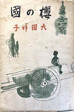 大田洋子「桜の国」1940.jpg