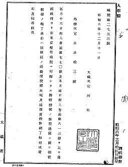 大蔵省19311211.jpg