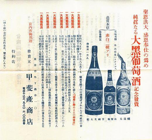 大黒葡萄酒パンフ.jpg
