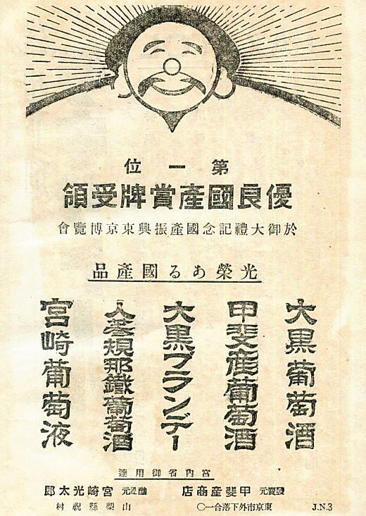 大黒葡萄酒広告1932.jpg