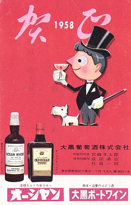 大黒葡萄酒広告1958.jpg
