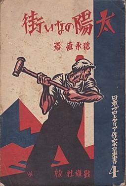 太陽のない街1929.jpg