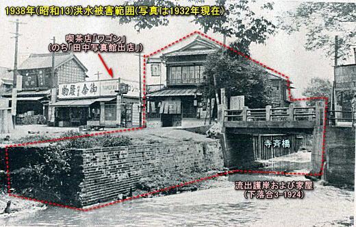 妙正寺川寺斉橋1932.jpg