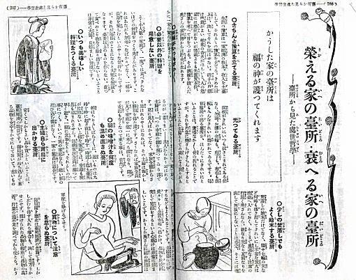 婦人倶楽部192912.jpg