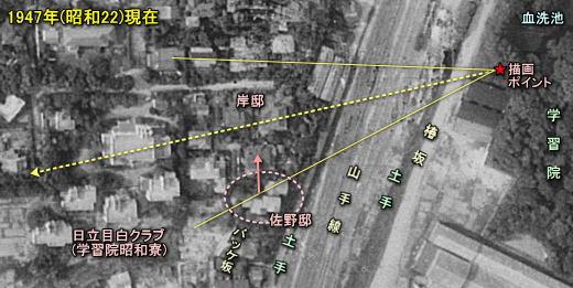 学習院昭和寮空中1947.jpg