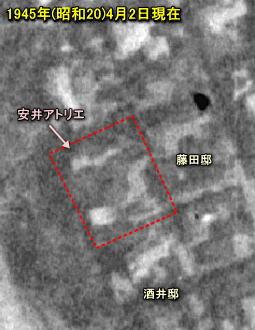 安井邸1945.jpg
