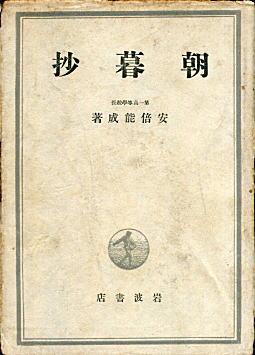 安倍能成「朝暮抄」1938.jpg