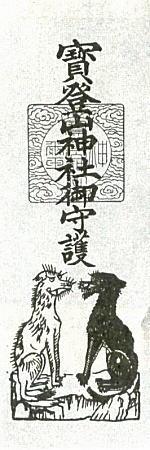 宝登山社札.jpg