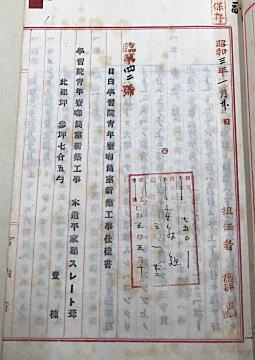 宮内公文書館資料01.JPEG